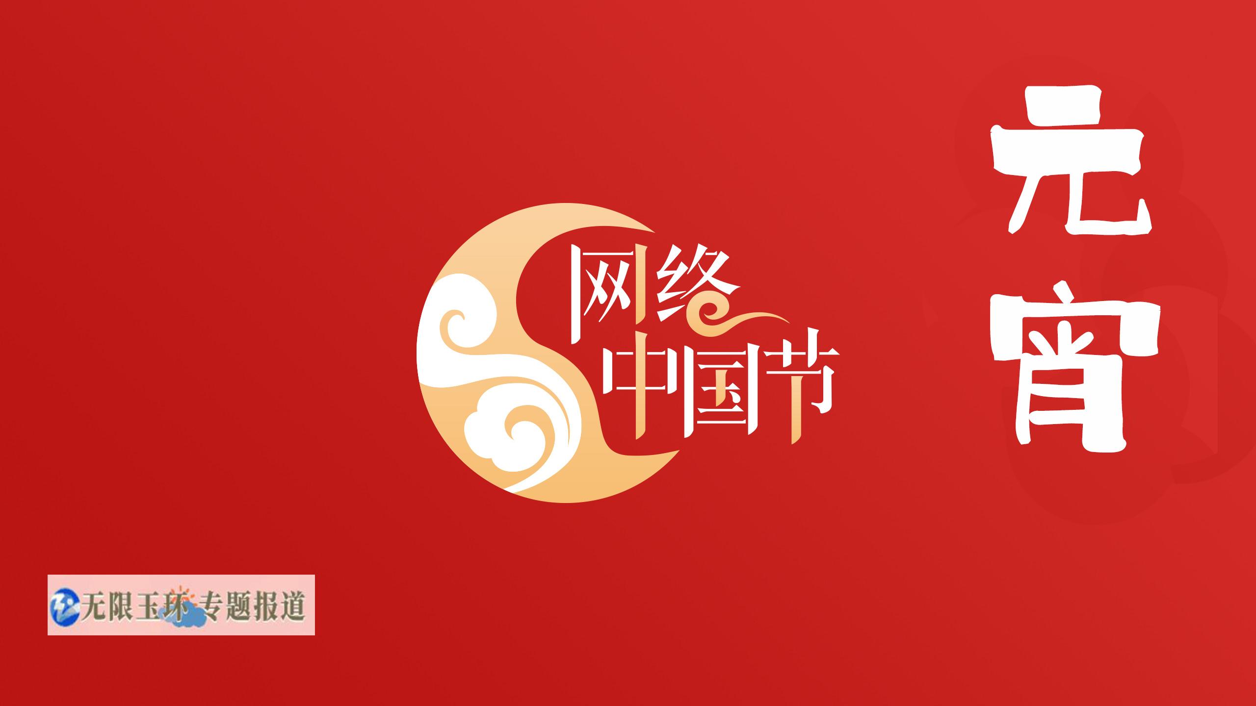 网络中国节・元宵