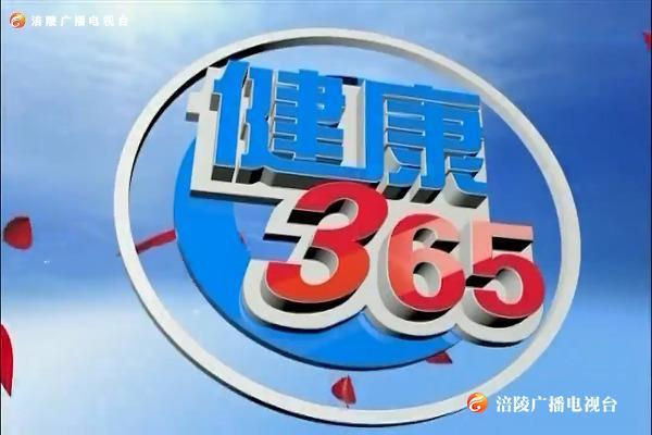 【健康365】炎炎夏日话防晒200713