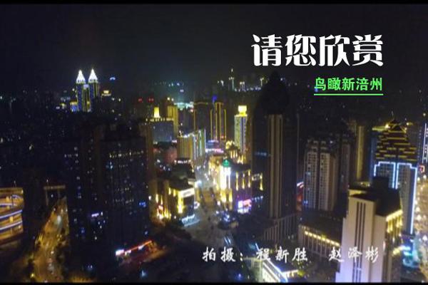 鸟瞰新涪州