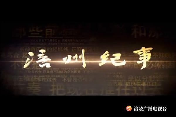 【涪州纪事】水公铁话变迁(上)