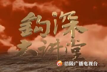 【钩深大讲堂】红色记忆 第三集