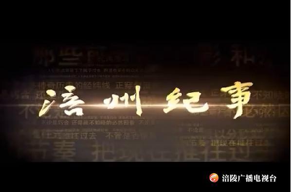 【涪州纪事】谭明会:服务群众暖人心191130