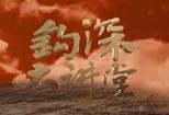 【钩深大讲堂】周煌漫话 第四集