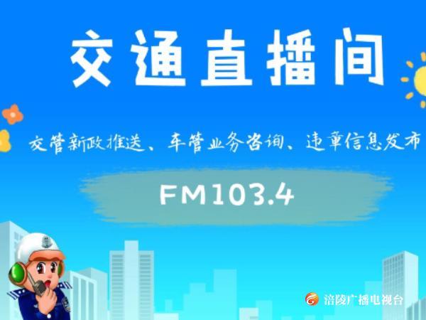 【交通直播间】—涪陵交巡警发布安全出行温馨提示