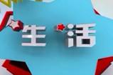 """【生活】涪陵2020网上房交会启动 市民线上""""一站式""""逛楼盘 200403"""