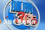 【健康365】养肝护肝  守护健康200316