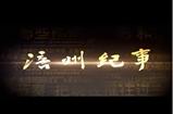 """【涪州纪事】""""院坝""""检察官200509"""