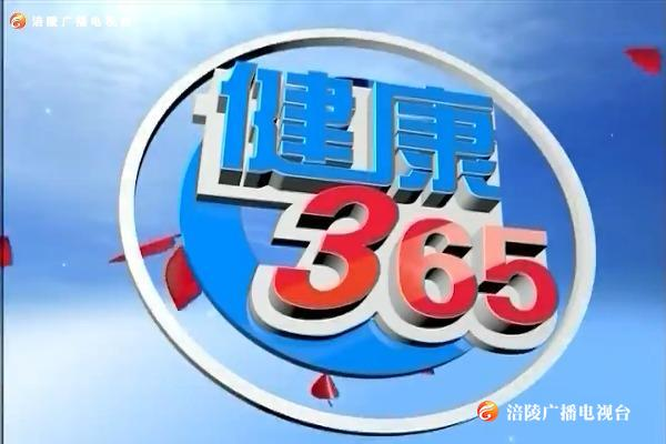 """【健康365】以""""热""""养生健康度夏200629"""