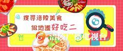 【好吃二】红色旅游红色美食)