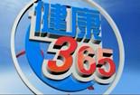 【健康365】湿热天谨防风湿病200803
