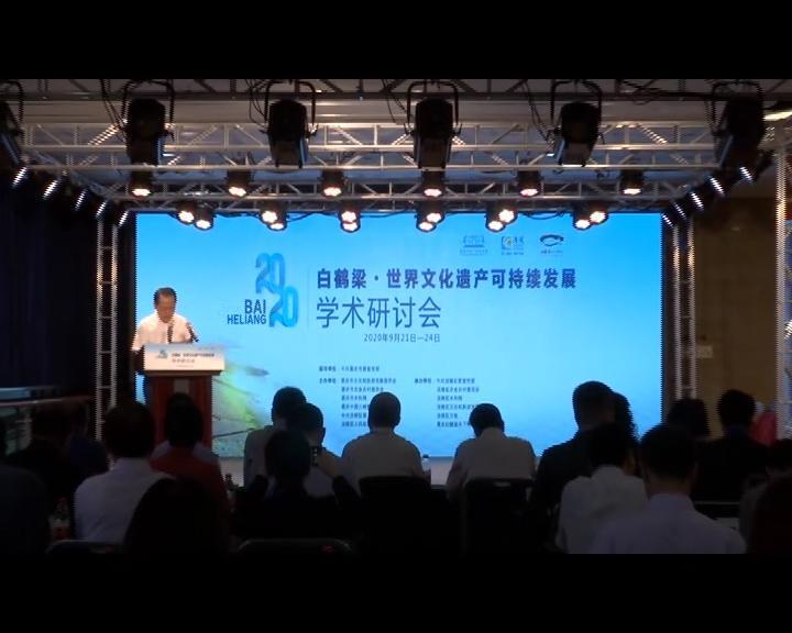 白鹤梁•世界文化遗产可持续发展学术研讨会在涪召开