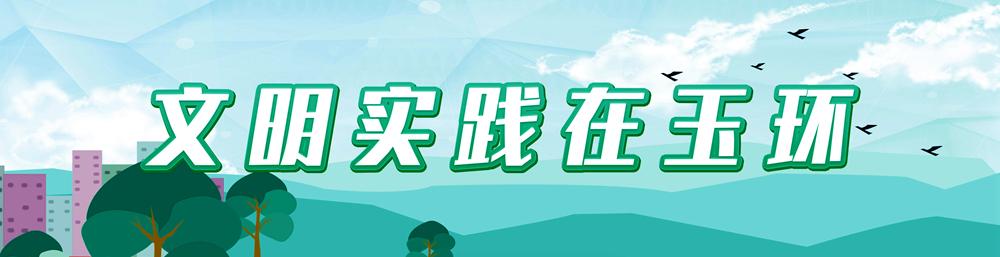 文明实践在玉环 logo 顶部图片