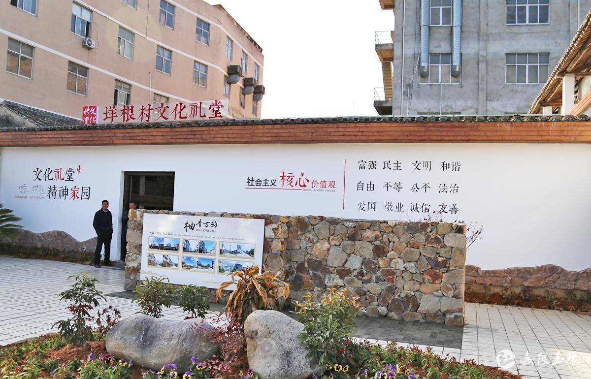 清港垟根村文化礼堂