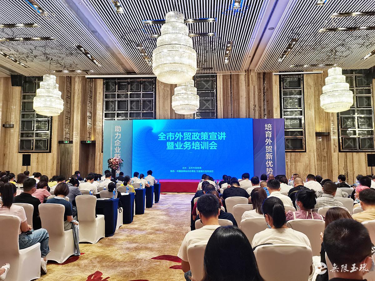 全市外贸政策宣讲会暨外贸业务培训会举办