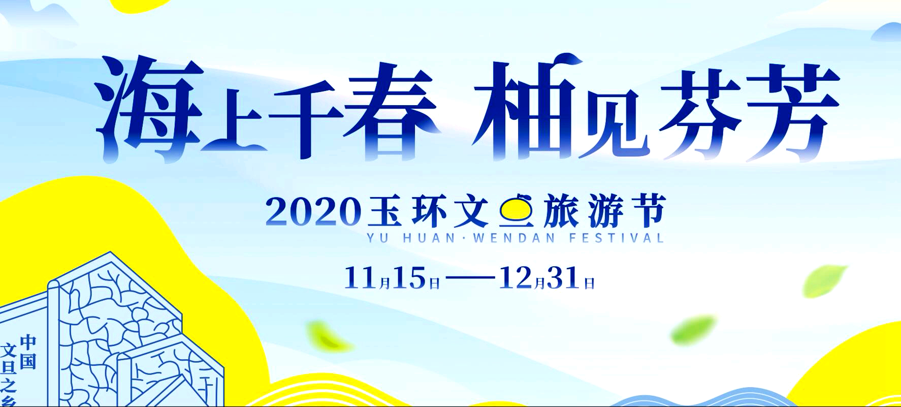 2020玉环文旦旅游节 logo