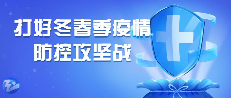 疫情 攻坚战 logo
