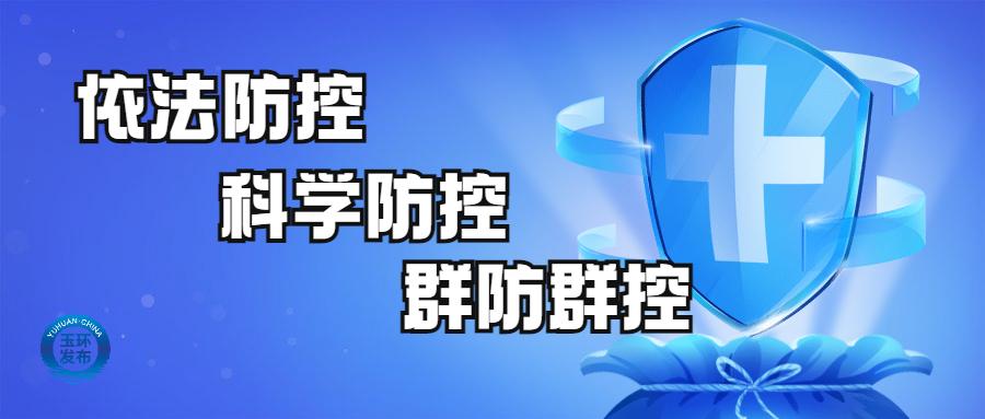 疫情防控 logo